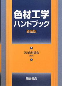 【送料無料】色材工学ハンドブック新装版 [ 色材協会 ]