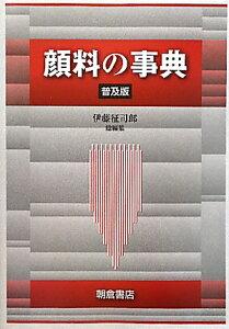 【送料無料】顔料の事典普及版 [ 伊藤征司郎 ]