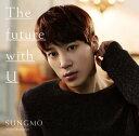 The future with U (初回限定盤A CD+DVD) [ ソンモ ]