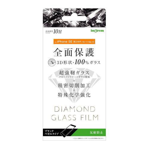 iPhone SE(第2世代)/8/7/6s/6 ダイヤモンド ガラスフィルム 3D 10H アルミノシリケート 全面保護 反射防止 / ブラック