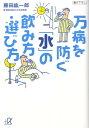 万病を防ぐ「水」の飲み方・選び方 (講談社+α文庫) [ 藤田紘一郎 ]