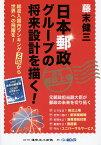 日本郵政グループの将来設計を描く! 総収入国内ランキング2位から世界への飛躍を! [ 藤末健三 ]