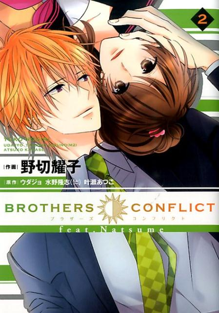 BROTHERS CONFLICT feat.Natsume(2)画像
