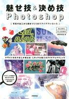 9784774192543 - 2021年Adobe Photoshopの勉強に役立つ書籍・本