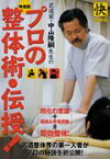 DVD>武道家・中山隆嗣先生の映像版プロの整体術・伝授! (<DVD>) [ 中山隆嗣 ]
