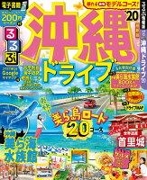 るるぶ沖縄ドライブ'20