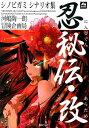 シノビガミシナリオ集忍秘伝・改 (Role & roll RPG) [ 河嶋陶一朗 ]