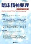 臨床精神薬理(Vol.21 No.12(De) 特集:抗精神病薬の様々な精神疾患への展開ー他の向精神薬療法と