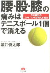 【送料無料】腰・股・膝の痛みはテニスボール1個で消える [ 酒井慎太郎 ]