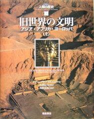 【送料無料】〈図説〉人類の歴史(5)