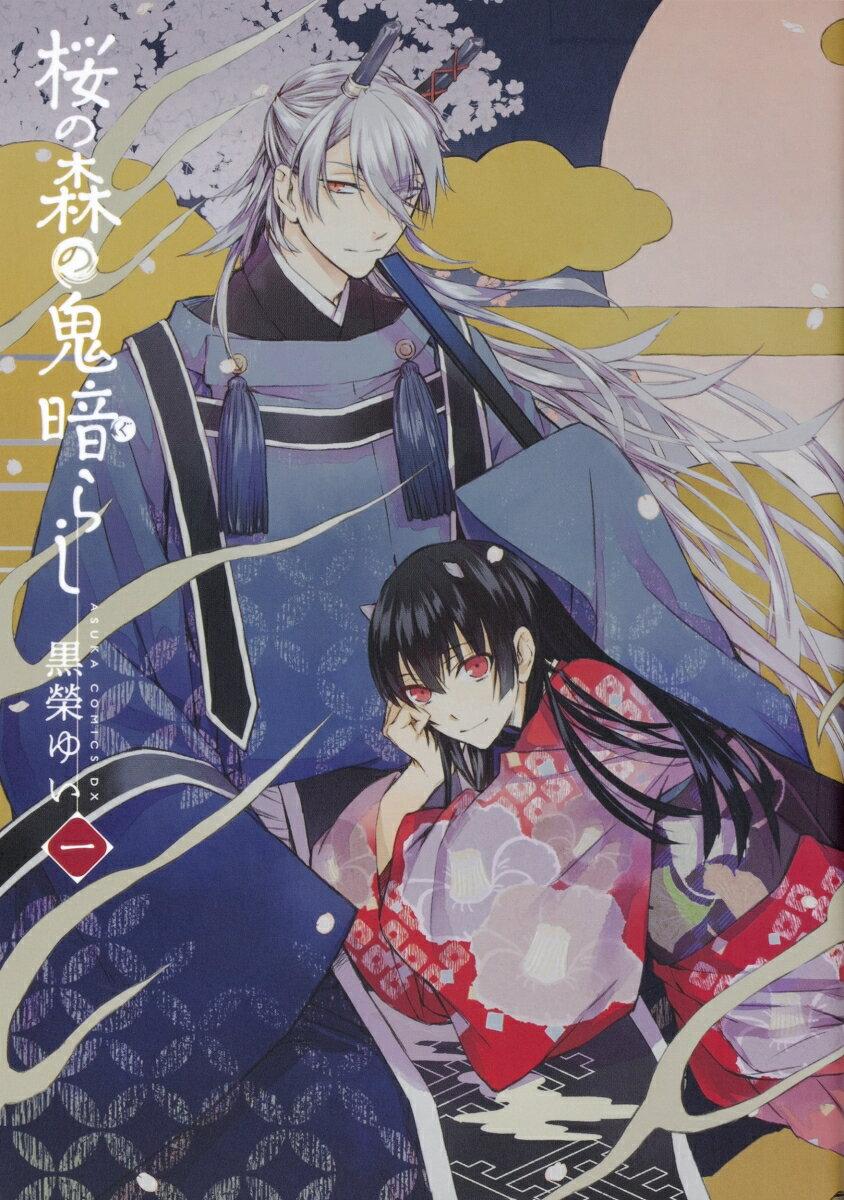 桜の森の鬼暗らし 第一巻(1)