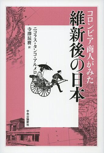 コロンビア商人がみた維新後の日本