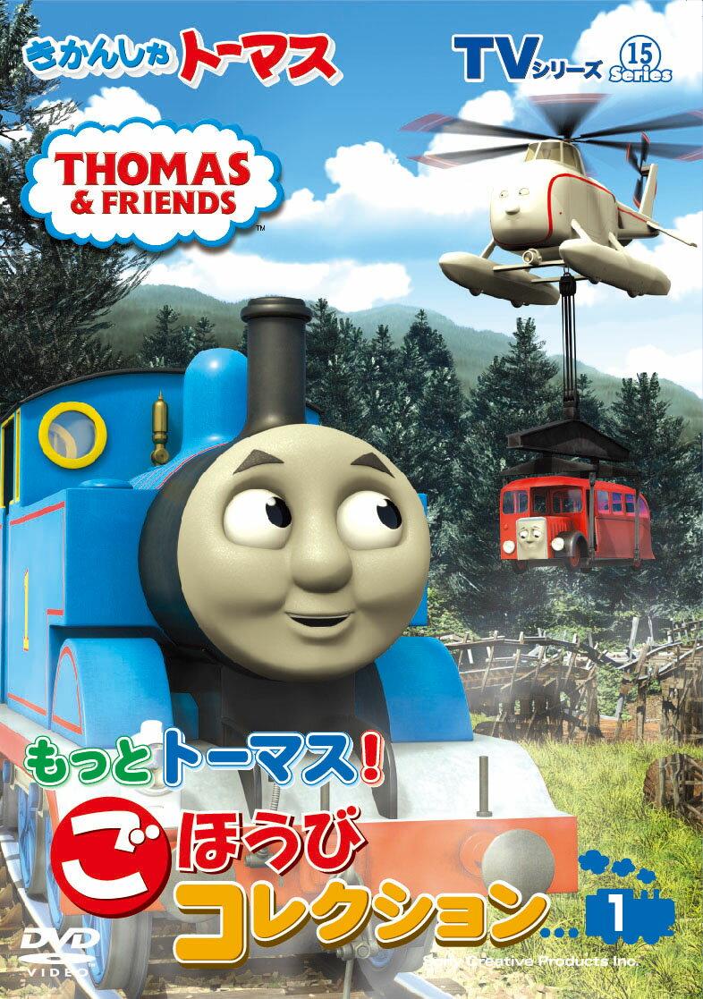 きかんしゃトーマス TVシリーズ15 もっときかんしゃトーマス! ごほうびコレクション1画像