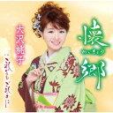 懐郷 (初回限定盤 CD+DVD) [ 大沢桃子 ]
