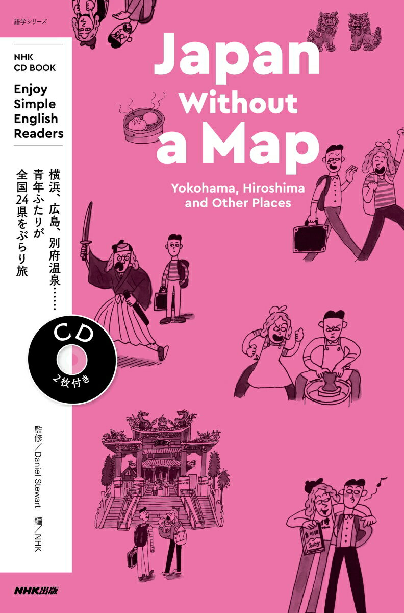 NHK CD BOOK Enjoy Simple English Readers Japan Without a Map画像