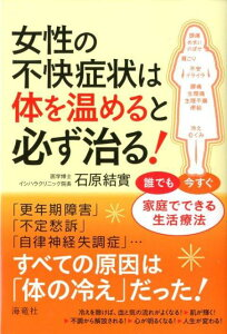【送料無料】女性の不快症状は体を温めると必ず治る!