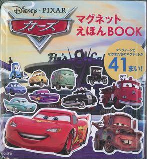 Disney・PIXARカーズマグネットえほんBOOK ([バラエティ])
