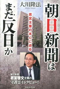 【送料無料】朝日新聞はまだ反日か [ 大川隆法 ]