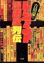 吉田豪のレジェンド漫画家列伝 [ 吉田豪 ] - 楽天ブックス