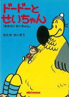 【バーゲン本】ドードーとせいちゃん2 おかえりせいちゃん