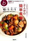 万能比率で失敗なし!2人分の簡単煮物 (NHK「きょうの料理ビギナーズ」ABCブック 生活実用シリー) [ 尾身奈美枝 ]