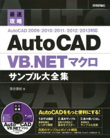 最速攻略AutoCAD VB.NETマクロサンプル大全集