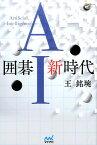 囲碁AI新時代 (囲碁人ブックス) [ 王銘エン ]