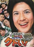 関根勤 5ミニッツパフォーマンス 2 カンコンキンシアター結成20周年突破記念作品 クドい!