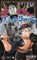 ブラッククローバー 24