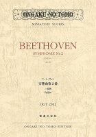 ベートーヴェン 交響曲第2番 ニ長調 作品36