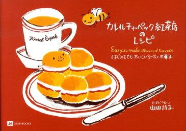カレルチャペック紅茶店のレシピ はじめてでもおいしい紅茶とお菓子 (Moe books) [ 山田詩子 ]