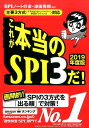 これが本当のSPI3だ!(2019年度版) 主要3方式〈テストセンター・ペーパー・WEBテステ [ SPIノートの会 ] - 楽天ブックス