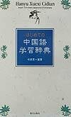 はじめての中国語学習辞典