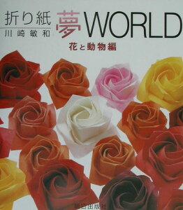 【送料無料】折り紙夢world(花と動物編)