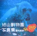 旭山動物園写真集 [ 藤代冥砂 ]