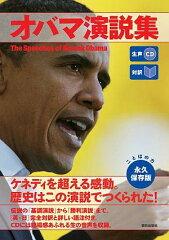 【送料無料】オバマ演説集 [ バラク・オバマ ]