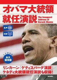 オバマ大統領就任演説 生声CDつき