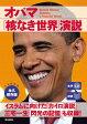 オバマ「核なき世界」演説 [ バラク・オバマ ]