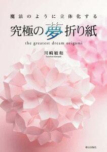 【送料無料】究極の夢折り紙