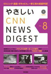 【送料無料】やさしいCNN NEWS DIGEST(vol.8) [ English Express編集部 ]