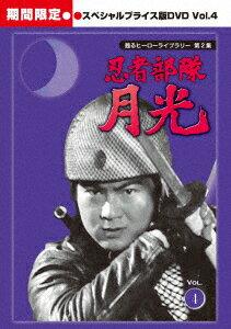 忍者部隊月光 スペシャルプライス版 Vol.4画像