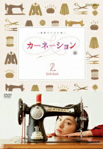【楽天ブックスならいつでも送料無料】カーネーション 完全版 DVD-BOX 2 [ 尾野真千子 ]