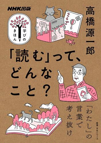 NHK出版 学びのきほん 「読む」って、どんなこと?