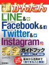 今すぐ使えるかんたんLINE & Facebook & Twitter & In 困った解決&便利技 [ リンクアップ ]