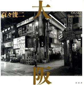 【楽天ブックスならいつでも送料無料】大阪 [ 百々俊二 ]