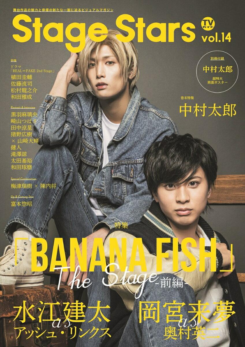 TVガイドStage Stars(vol.14) 舞台作品の魅力と俳優の新たな一面に迫るビジュアルマ 特集「BANANA FISH」The stage前編 (TOKYO NEWS MOOK)