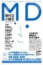 MD現代文/小論文 (Mini dictionary series) [ 有坂誠人 ]