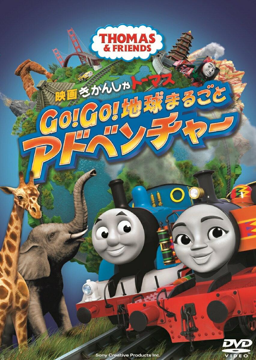 映画 きかんしゃトーマス Go!Go!地球まるごとアドベンチャー画像