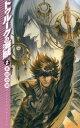 トゥルークの海賊(2) (C・novels fantasia) [ 茅田砂胡 ]