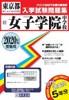 女子学院中学校(2020年春受験用) (東京都国立・公立・私立中学校入学試験問題集)